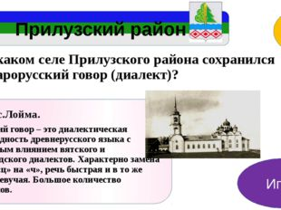 Назовите год основания с.Объячево Село Объячево 30 ОТВЕТ Игра Ответ: 1478 год.