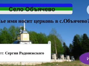 Назовите памятник Всемирного культурного и природного наследия ЮНЕСКО, находя