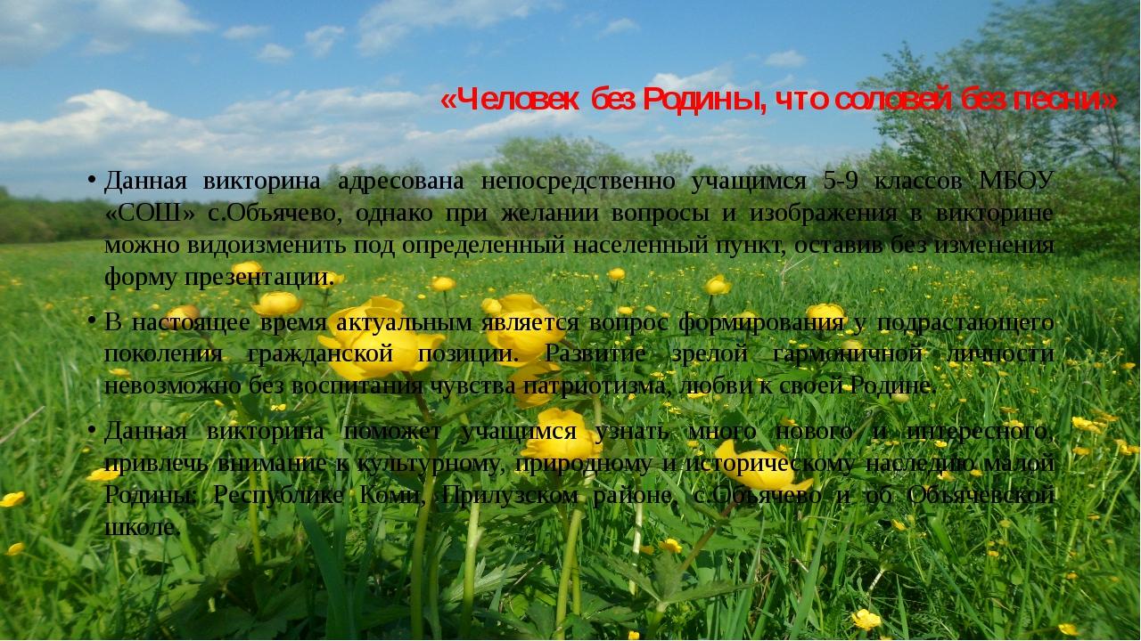«Человек без Родины, что соловей без песни» Данная викторина адресована непос...