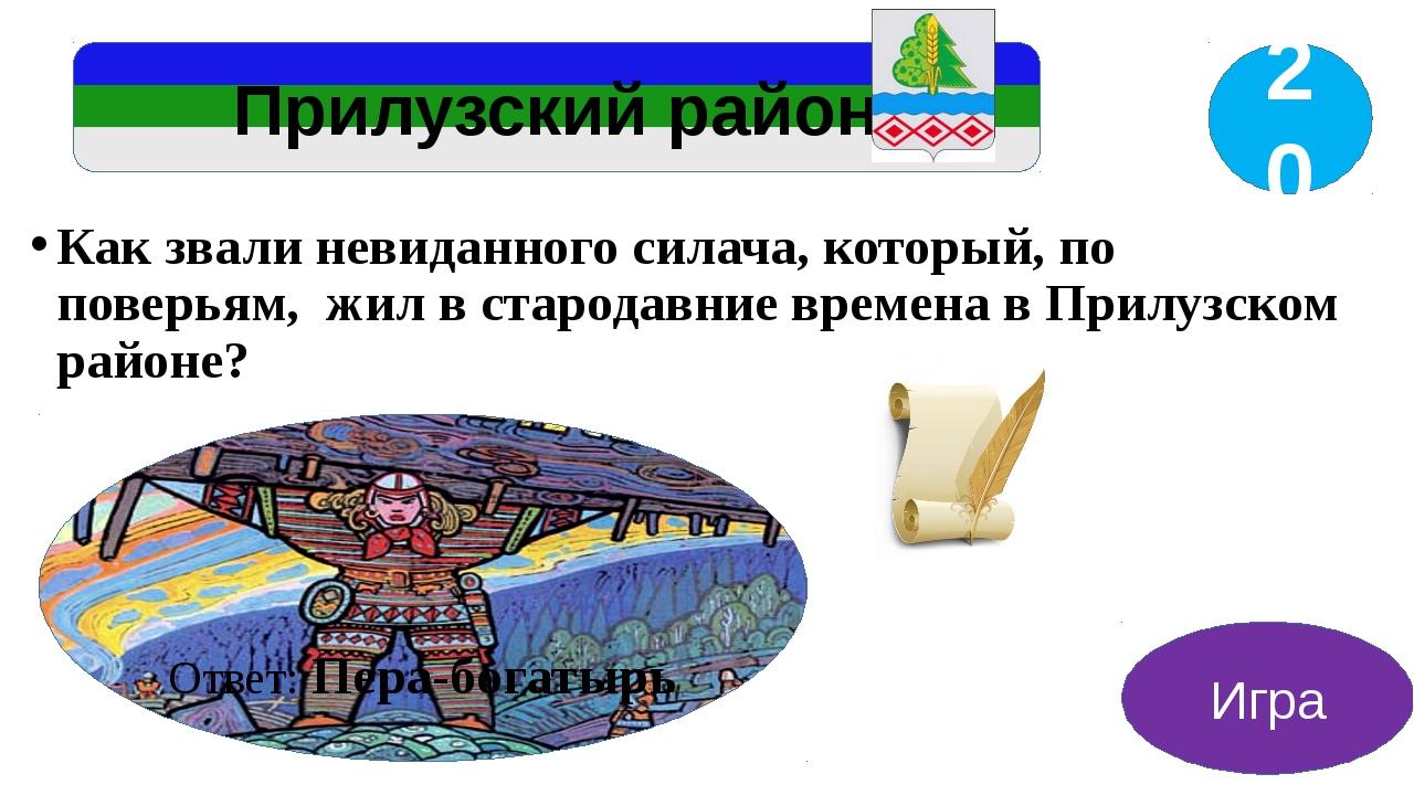 В каком селе Прилузского района сохранился старорусский говор (диалект)? Прил...