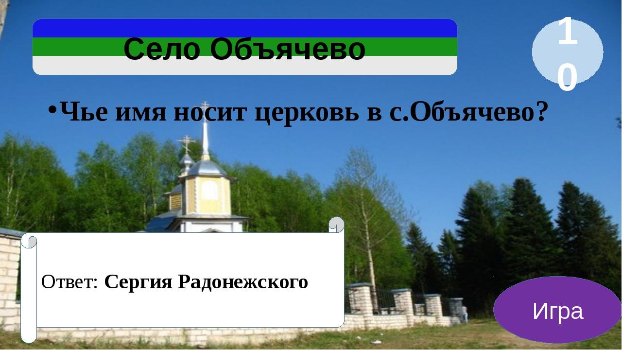 Назовите памятник Всемирного культурного и природного наследия ЮНЕСКО, находя...
