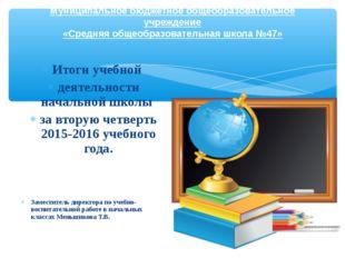 Итоги учебной деятельности начальной школы за вторую четверть 2015-2016 учебн