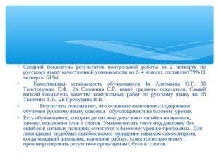 Средний показатель результатов контрольной работы за 2 четверть по русскому я