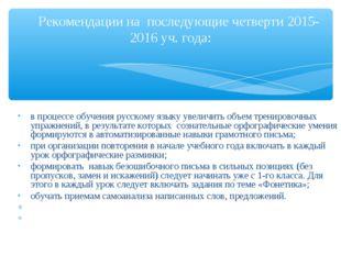 в процессе обучения русскому языку увеличить объем тренировочных упражнений,