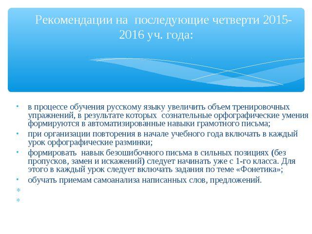 в процессе обучения русскому языку увеличить объем тренировочных упражнений,...