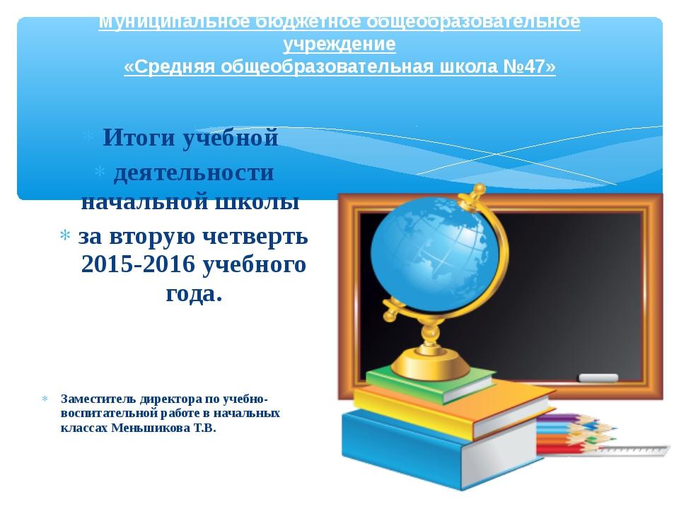 Итоги учебной деятельности начальной школы за вторую четверть 2015-2016 учебн...