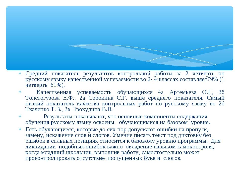 Средний показатель результатов контрольной работы за 2 четверть по русскому я...