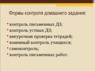 Формы контроля домашнего задания: контроль письменных ДЗ; контроль устных ДЗ;
