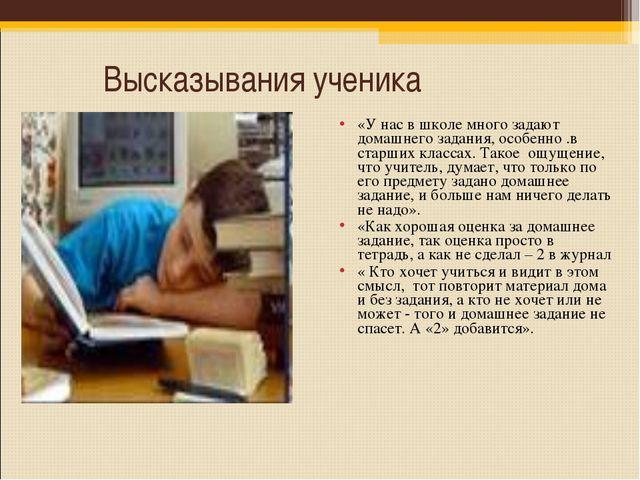 Высказывания ученика «У нас в школе много задают домашнего задания, особенно...