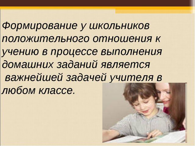 Формирование у школьников положительного отношения к учению в процессе выполн...