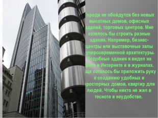 Города не обойдутся без новых высотных домов, офисных зданий, торговых центро