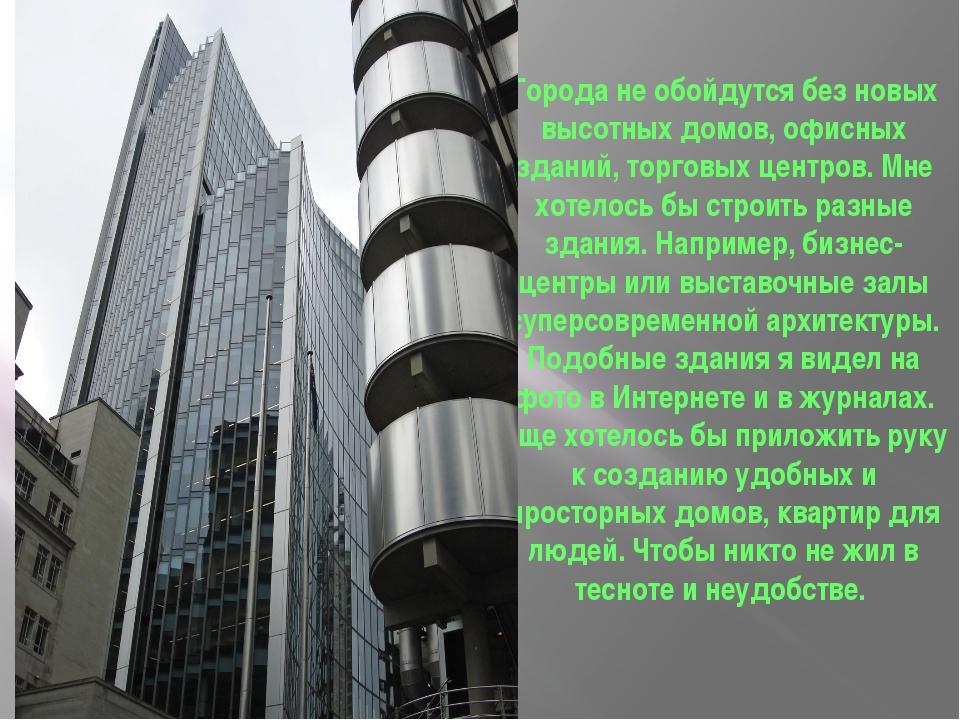Города не обойдутся без новых высотных домов, офисных зданий, торговых центро...