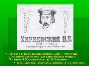 Августа с 16 до конца месяца 1955 г. Тургенев отправляется на охоту в карачев