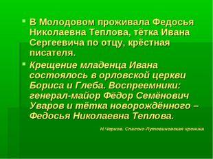В Молодовом проживала Федосья Николаевна Теплова, тётка Ивана Сергеевича по о