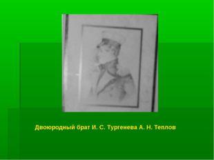 Двоюродный брат И. С. Тургенева А. Н. Теплов