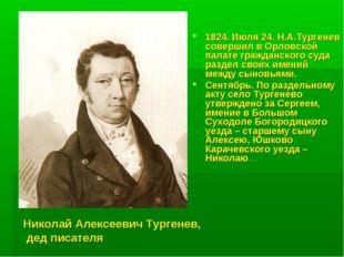 Николай Алексеевич Тургенев, дед писателя 1824. Июля 24. Н.А.Тургенев соверши