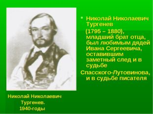 Николай Николаевич Тургенев. 1940-годы Николай Николаевич Тургенев (1795 – 18