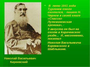 Николай Васильевич Киреевский В лето 1841 года Тургенев много охотился, - пи