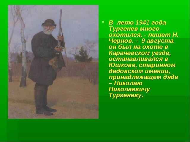 В лето 1941 года Тургенев много охотился, - пишет Н. Чернов. - 9 августа он б...
