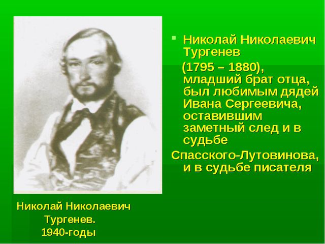 Николай Николаевич Тургенев. 1940-годы Николай Николаевич Тургенев (1795 – 18...