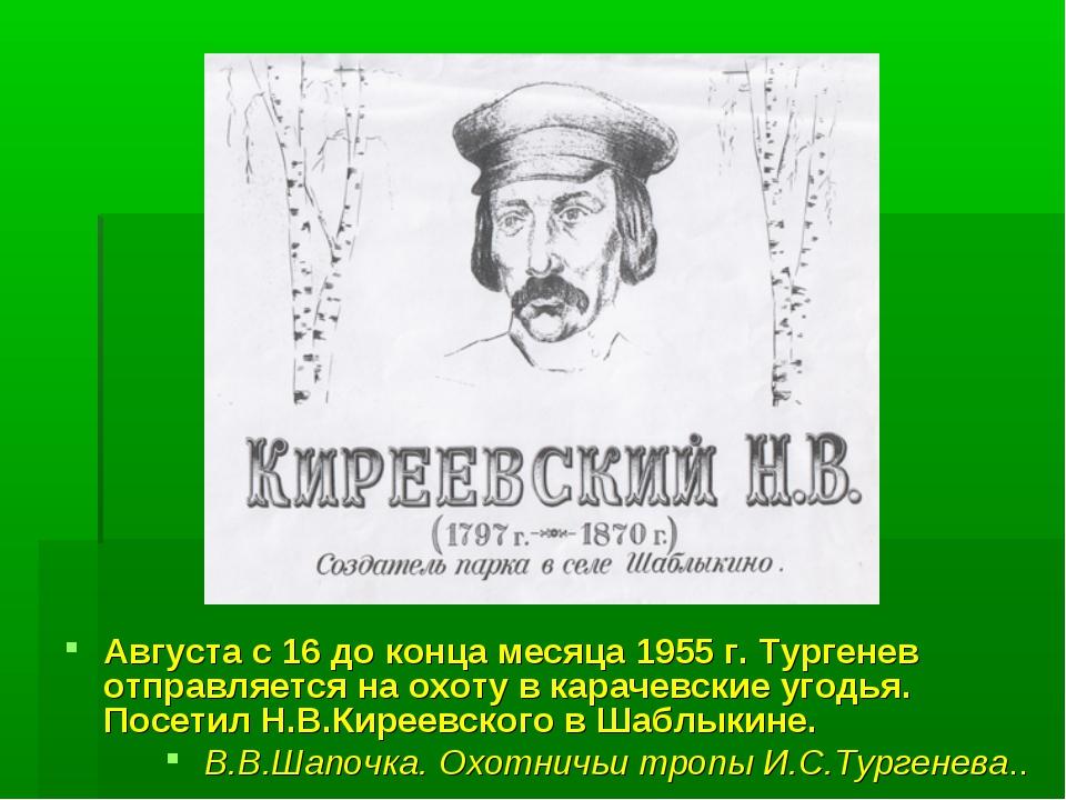 Августа с 16 до конца месяца 1955 г. Тургенев отправляется на охоту в карачев...