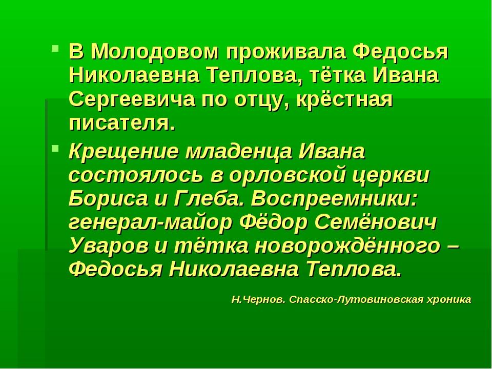 В Молодовом проживала Федосья Николаевна Теплова, тётка Ивана Сергеевича по о...