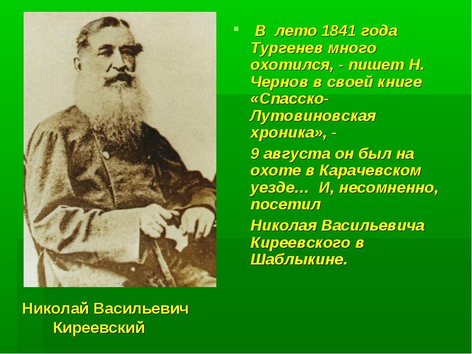 Николай Васильевич Киреевский В лето 1841 года Тургенев много охотился, - пи...