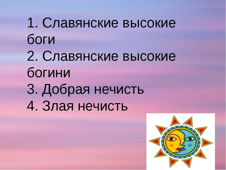 1. Славянские высокие боги 2. Славянские высокие богини 3. Добрая нечисть 4....