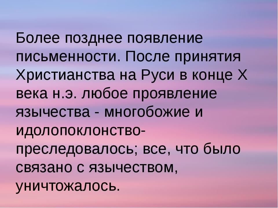 Более позднее появление письменности. После принятия Христианства на Руси в к...