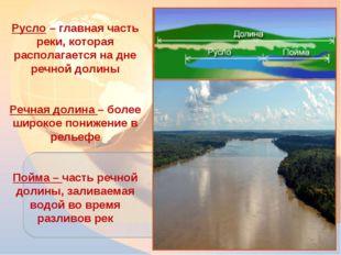 * Русло – главная часть реки, которая располагается на дне речной долины Речн