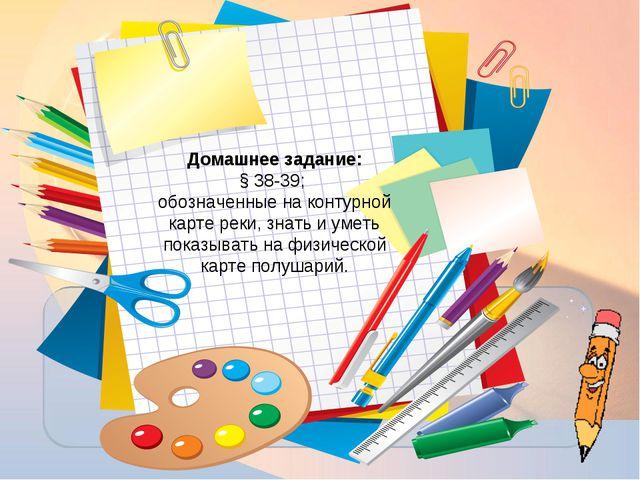 Домашнее задание: § 38-39; обозначенные на контурной карте реки, знать и умет...