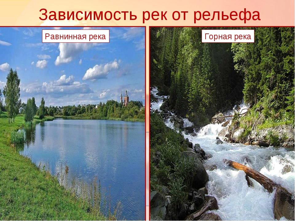Зависимость рек от рельефа * Равнинная река Горная река