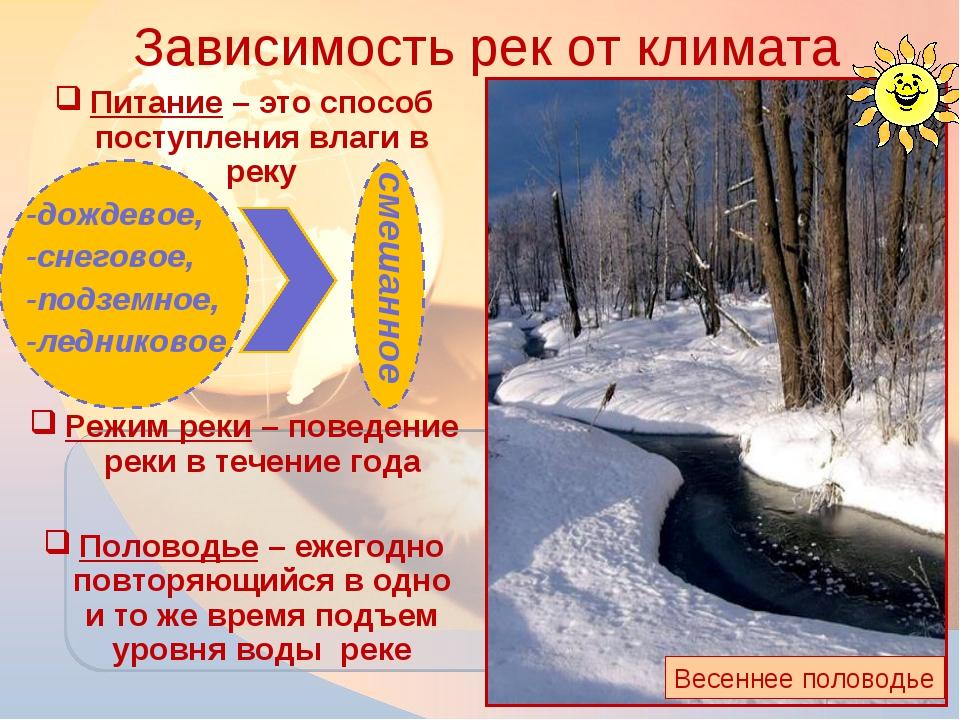 Питание – это способ поступления влаги в реку -дождевое, -снеговое, -подземно...
