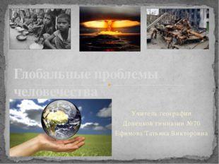 Учитель географии Донецкой гимназии №70 Ефимова Татьяна Викторовна Глобальные