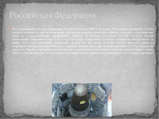 На сегодняшний день в распоряжении России находится 1480 боеголовок, 367 ядер