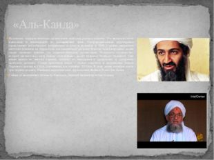 «Аль-Каида» Исламские террористические организации наиболее распространены. Э