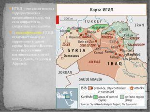 ИГИЛ - это самая мощная террористическая организация в мире, чья сила опирает