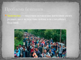 Беженство — массовое оставление жителями своих родных мест вследствие войны и