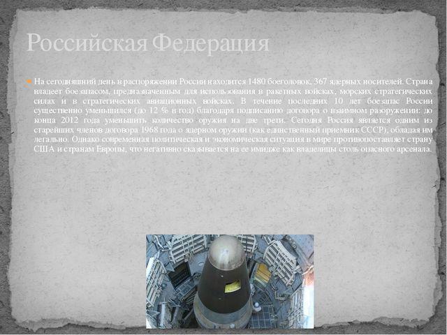 На сегодняшний день в распоряжении России находится 1480 боеголовок, 367 ядер...