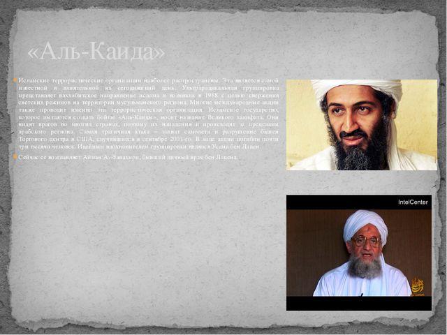 «Аль-Каида» Исламские террористические организации наиболее распространены. Э...