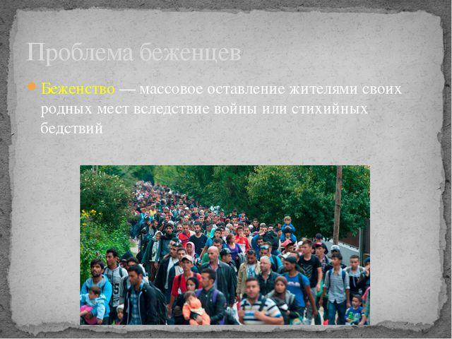 Беженство — массовое оставление жителями своих родных мест вследствие войны и...