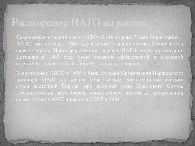 Североатлантический союз НАТО (North Atlantic Treaty Organization – NATO) был...