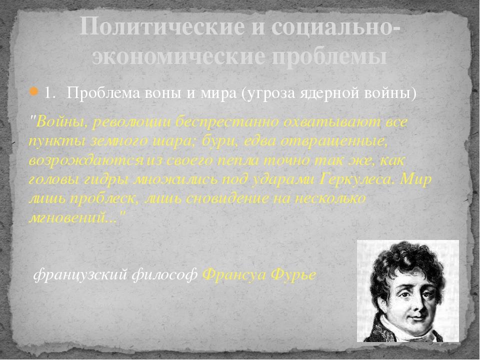 """1.Проблема воны и мира (угроза ядерной войны) """"Войны, революции беспрестанно..."""