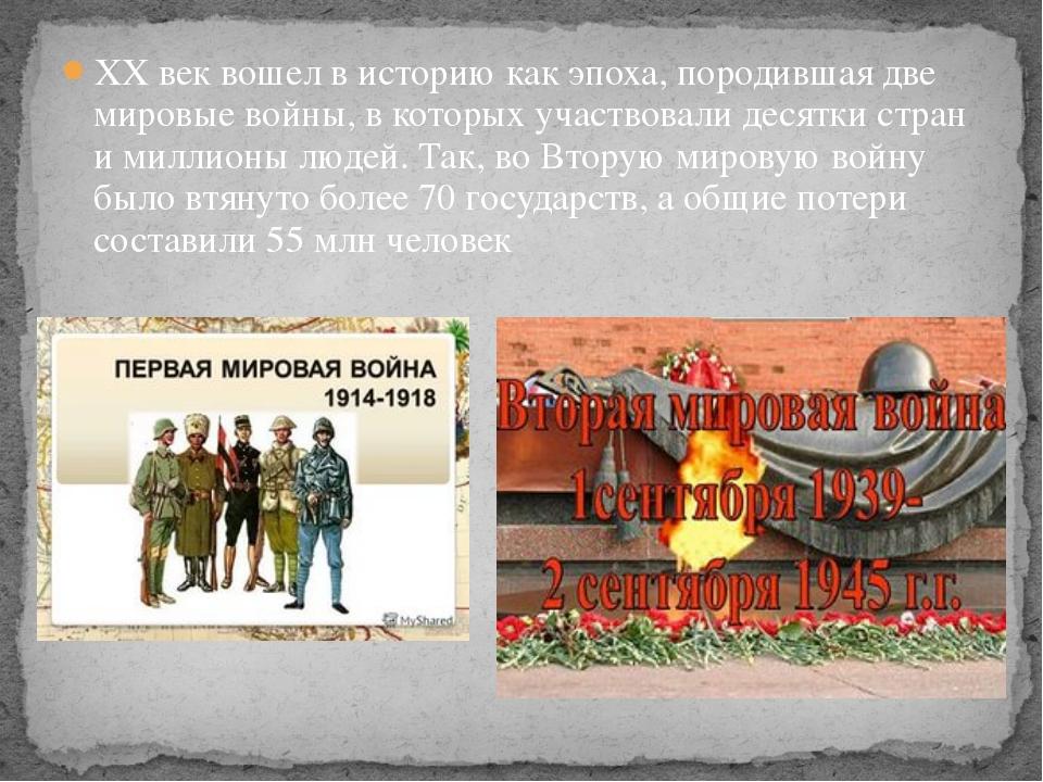 XX век вошел в историю как эпоха, породившая две мировые войны, в которых уча...