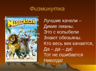 Физминутка Лучшие качели – Дикие лианы. Это с колыбели Знают обезьяны. Кто ве