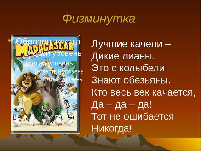 Физминутка Лучшие качели – Дикие лианы. Это с колыбели Знают обезьяны. Кто ве...