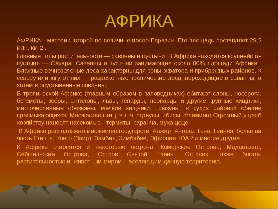 АФРИКА АФРИКА - материк, второй по величине после Евразии. Его площадь состав...
