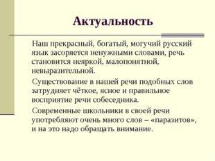 Актуальность Наш прекрасный, богатый, могучий русский язык засоряется ненужны