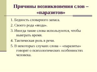 Причины возникновения слов – «паразитов» 1. Бедность словарного запаса. 2. Св