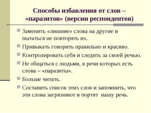 Способы избавления от слов – «паразитов» (версии респондентов) Заменить «лишн